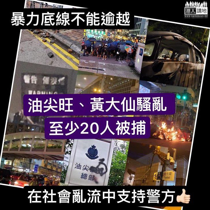 【違法必究】尖沙咀騷亂;旺角、黃大仙衝突至少20人被捕