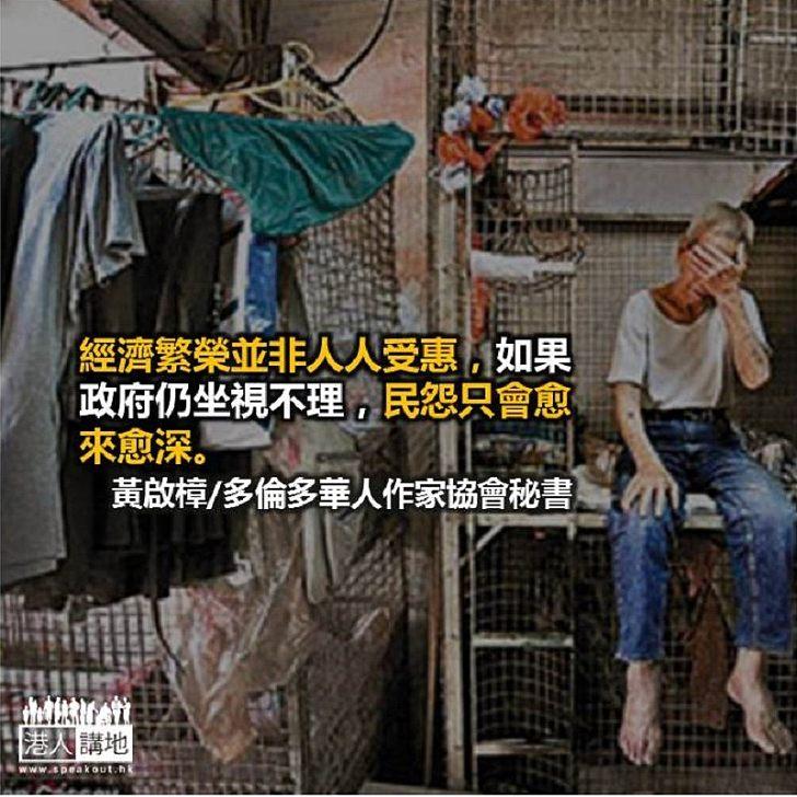 香港貧富懸殊的根源