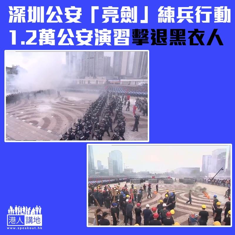 【向暴徒亮劍】深圳公安1.2萬人演習 擊退「黑衣示威者」