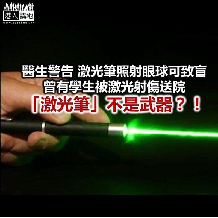 《生果報》話「高危激光筆 1秒射盲眼」
