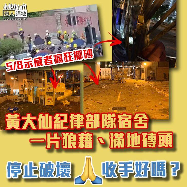 【讀者爆料】黃大仙紀律部隊宿舍一片狼藉 遭示威者嚴重破壞