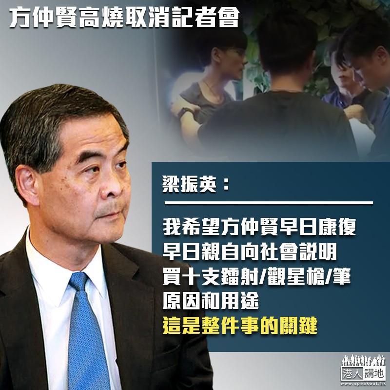 【釐清真相】方仲賢因病取消記者會 CY:祝他早日康復、親自向社會說明買「觀星筆」用途