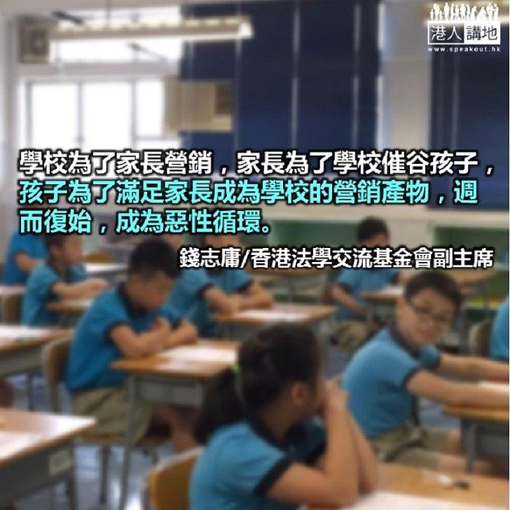 香港教育制度扭曲 誰是誰非?