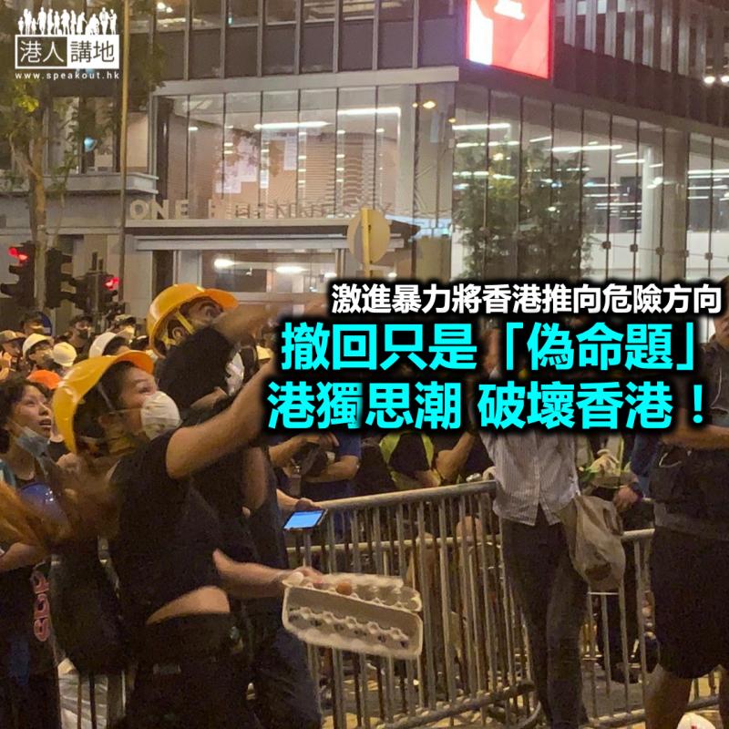 誰在衝擊香港自由?
