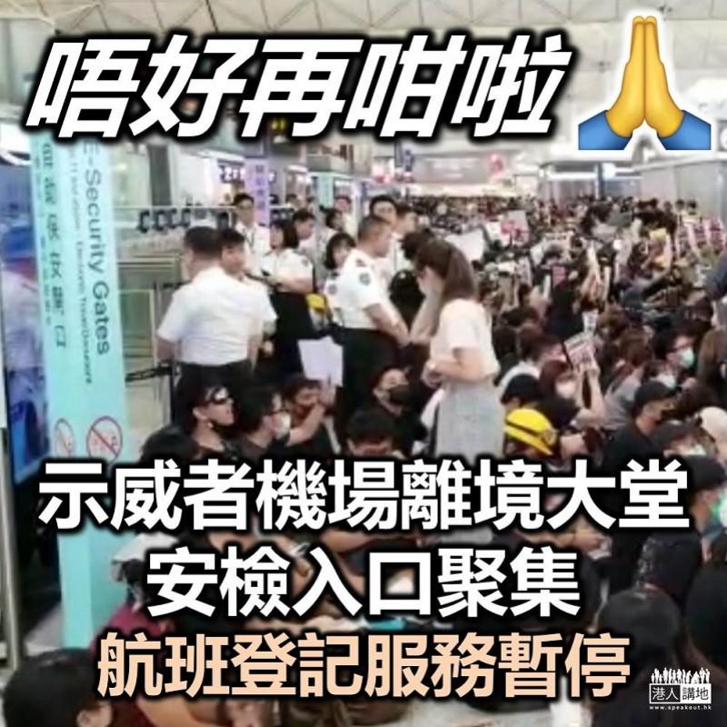 【癱瘓機場】示威者機場離境大堂安檢入口聚集 航班登記服務暫停