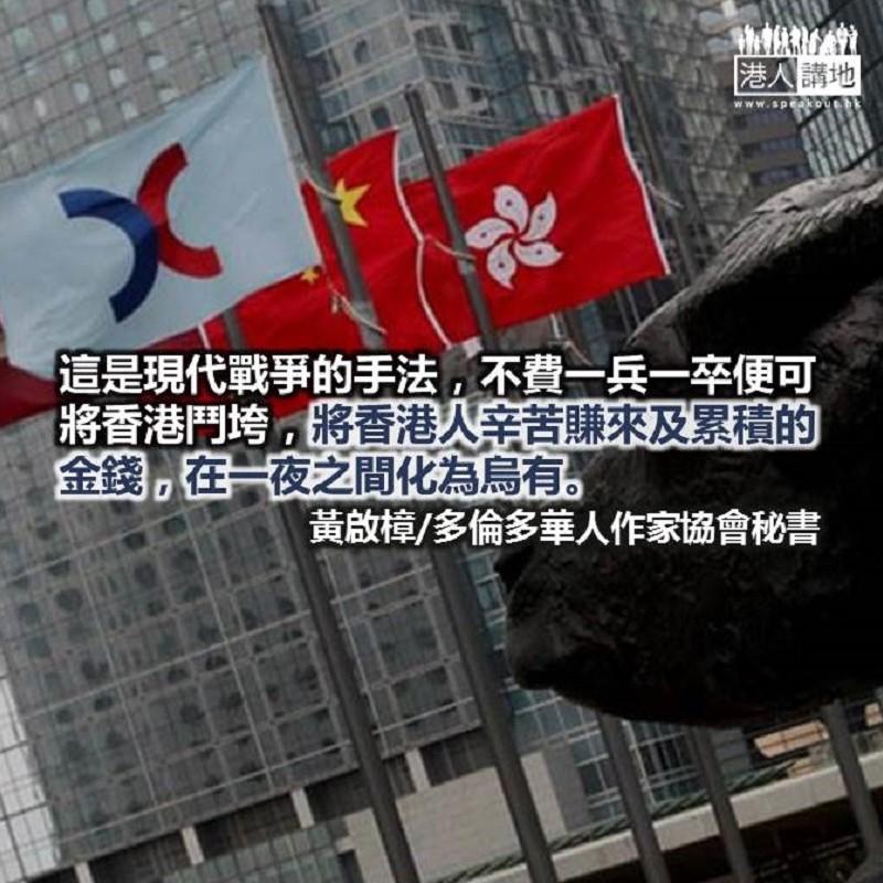 提防金融大鱷吃掉香港