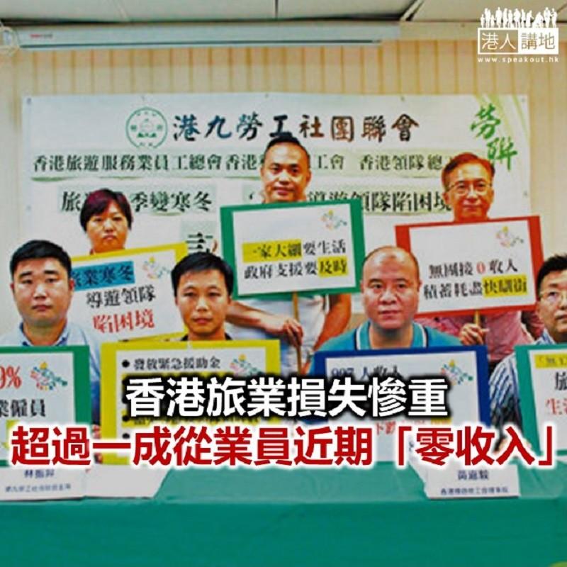 【焦點新聞】香港旅遊業調查:九成九僱員收入大跌