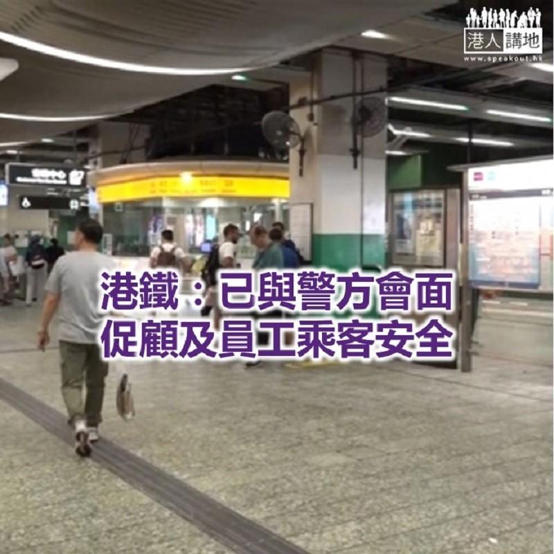 【焦點新聞】港鐵葵芳站加強清洗站內設施