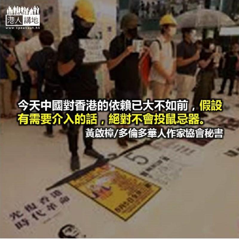 「光復香港」簡直是癡人說夢!