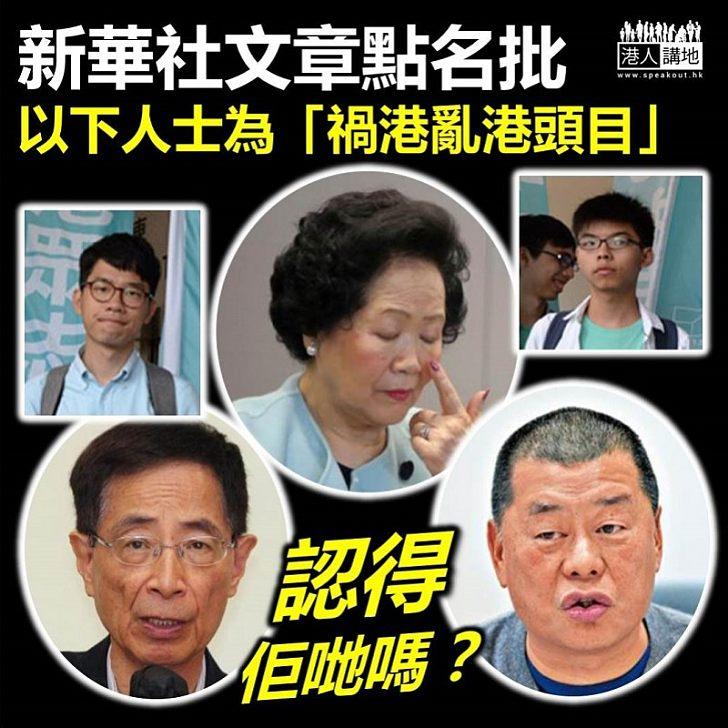【官媒點名】新華社點名批陳方安生、黎智英、李柱銘為「亂港頭目」