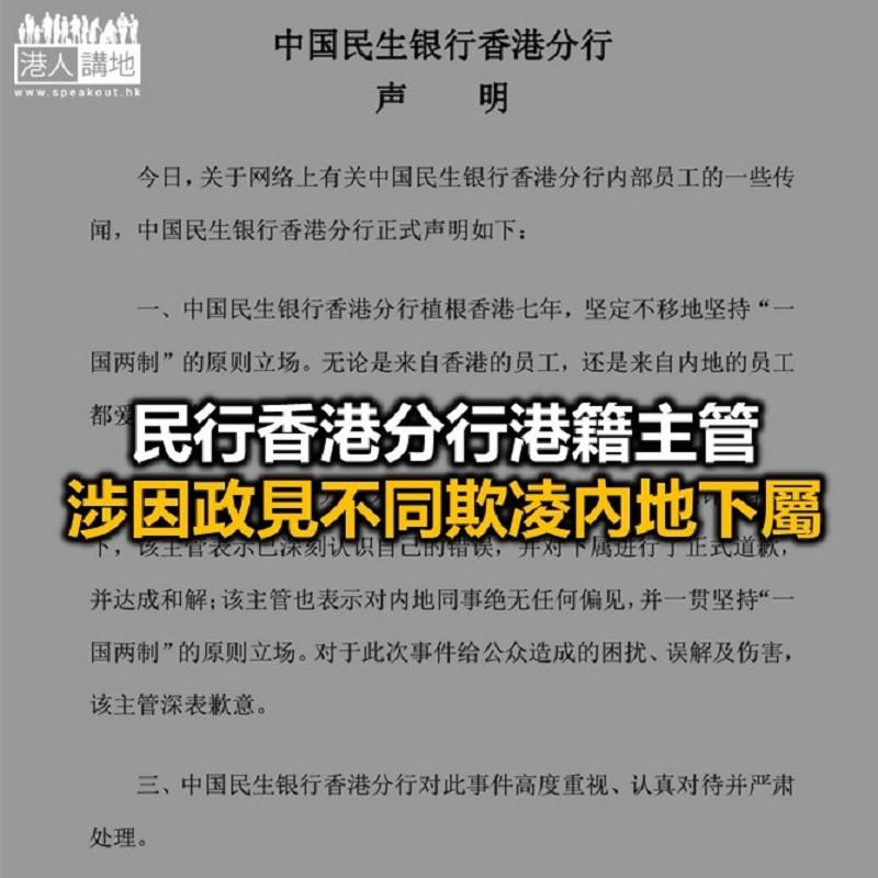 【焦點新聞】民生銀行香港分行發聲明稱堅定堅持「一國兩制」