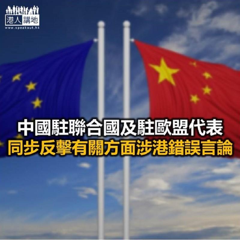 【焦點新聞】中國代表:任何負責任政府都不會容忍暴力違法行為
