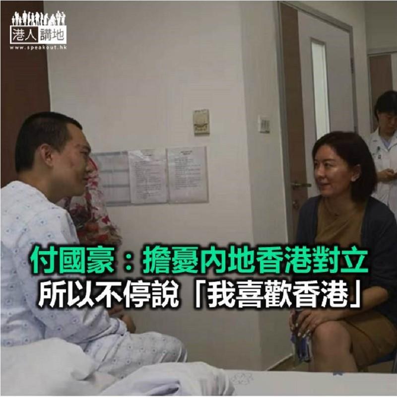 【焦點新聞】中聯辦副主任盧新寧在深圳看望《環球時報》記者付國豪