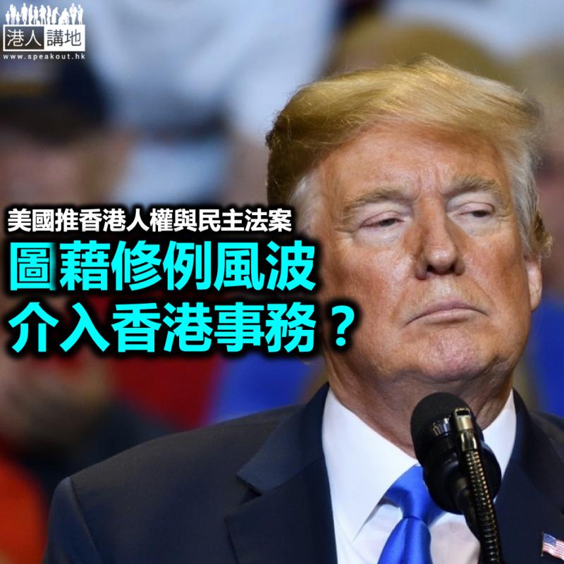 談判桌上的籌碼 《香港人權與民主法案》