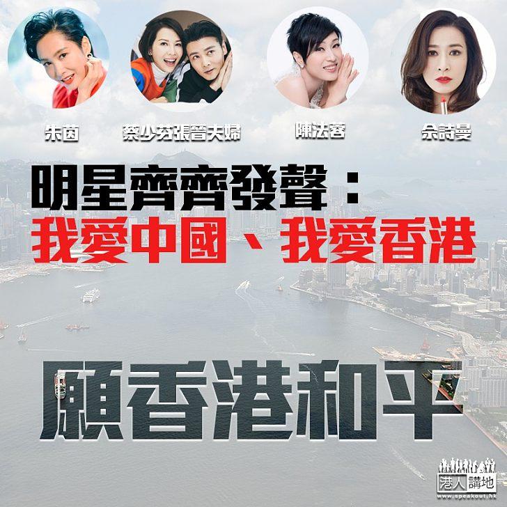 【回復和平】港星齊發聲:我愛中國、我愛香港、願香港和平!