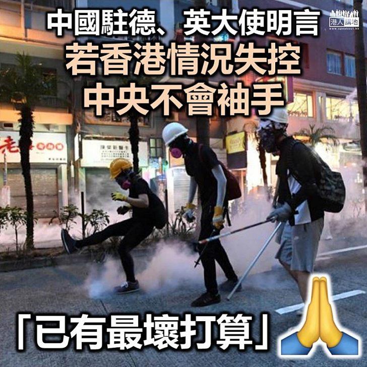 【不會袖手】中國駐德、英大使明言:若香港情況失控 中央政府不會袖手旁觀