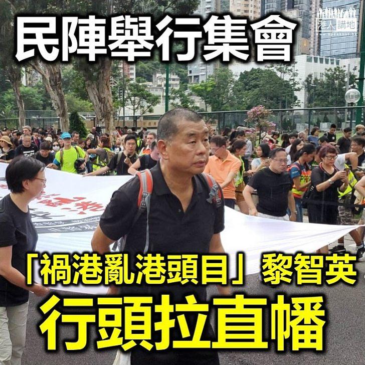 【維園集會】民陣在維園發起集會 聲稱非針對警察