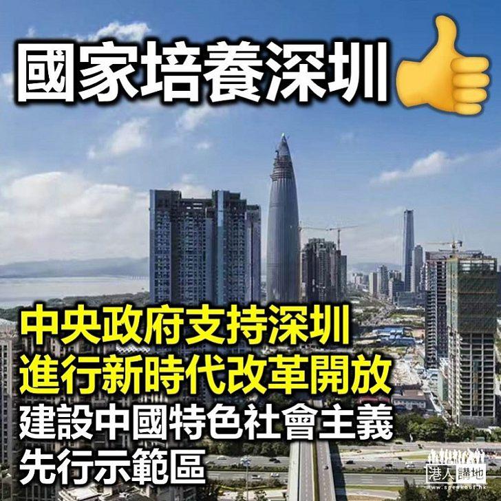 【先行示範】中央政府支持深圳進行新時代改革開放、建設中國特色社會主義先行示範區