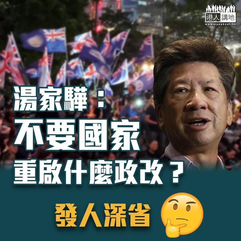 【政改無路】湯家驊:不要國家 重啟什麼政改?