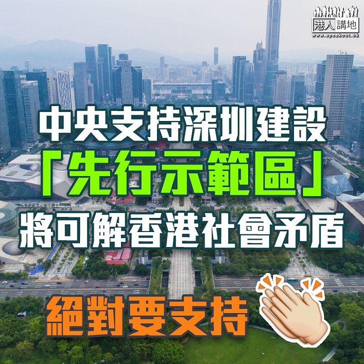 【互聯互通】中央支持深圳建設「先行示範區」 將可解香港社會矛盾