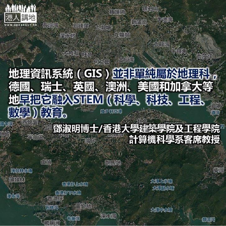 地理資訊系統提升STEM教育