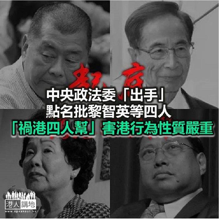 【諸行無常】政法委出手 性質不一般