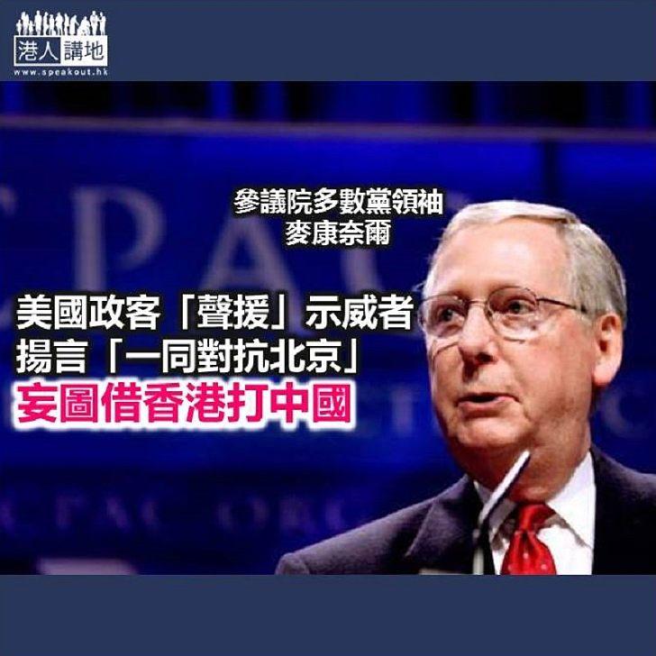 【諸行無常】美國政客借香港打中國