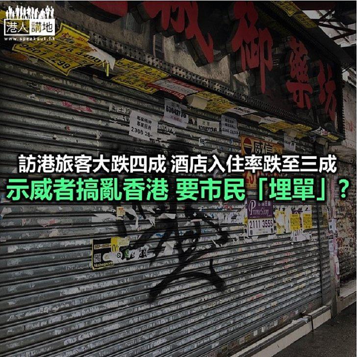 【秉文觀新】示威持續損經濟 裁員潮將至?