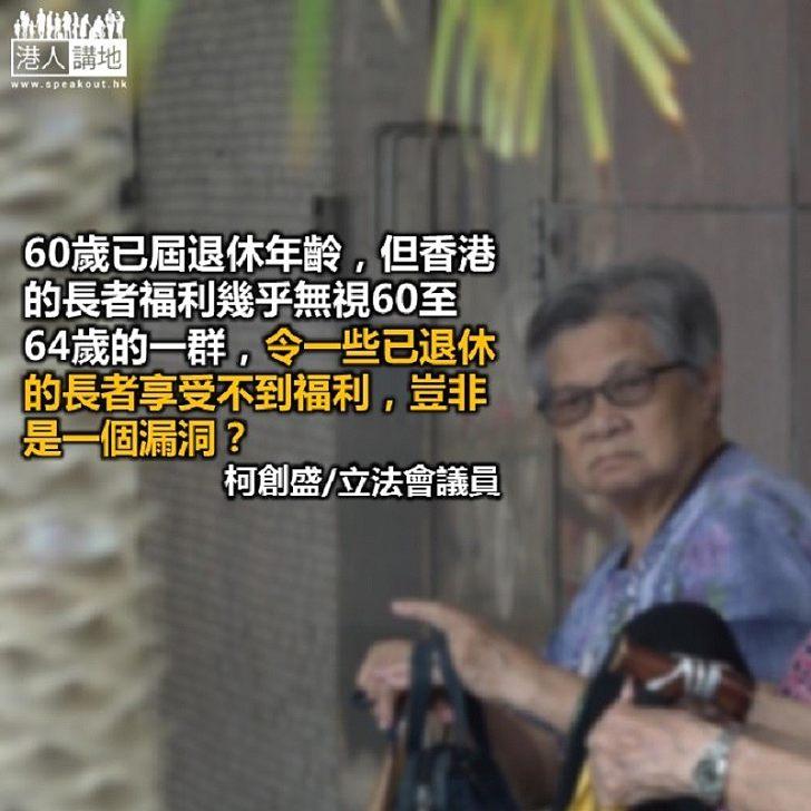 香港要學習更關愛老友記