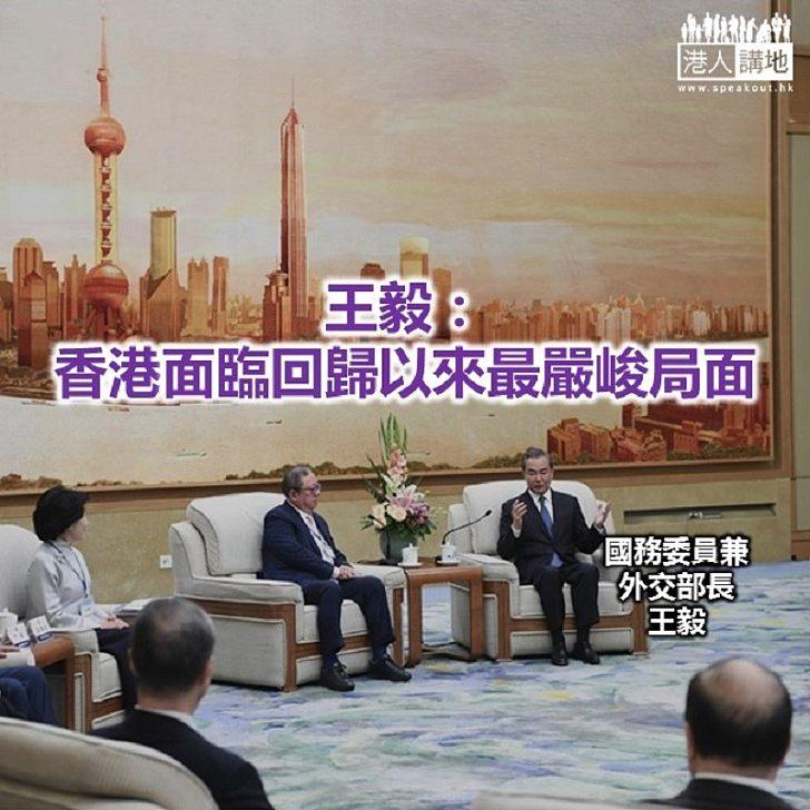 【焦點新聞】王毅會見香港訪問團 要求各界支持港府止暴制亂