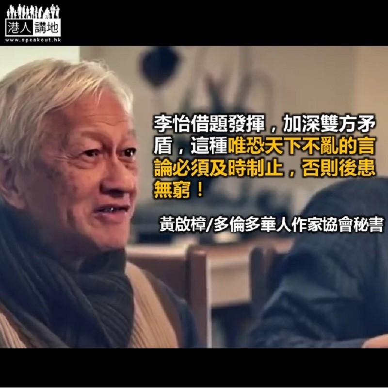 李怡危害社會的言論必須制止