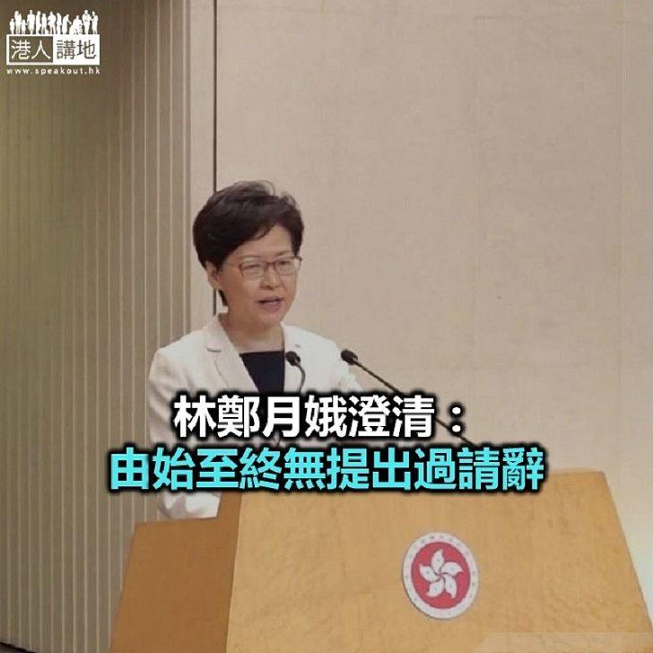 【焦點新聞】特首林鄭月娥:對私人聚會內容被公開感失望