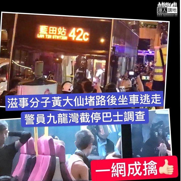 【一網成擒】防暴警九龍灣截停九巴、車上疑有堵路滋事分子