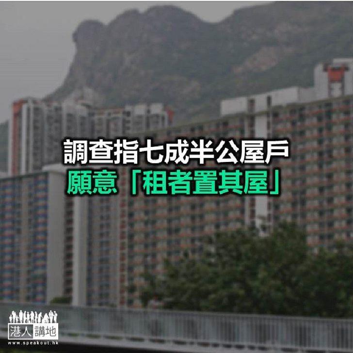 【焦點新聞】近九成公屋住戶支持重推「租置計劃」