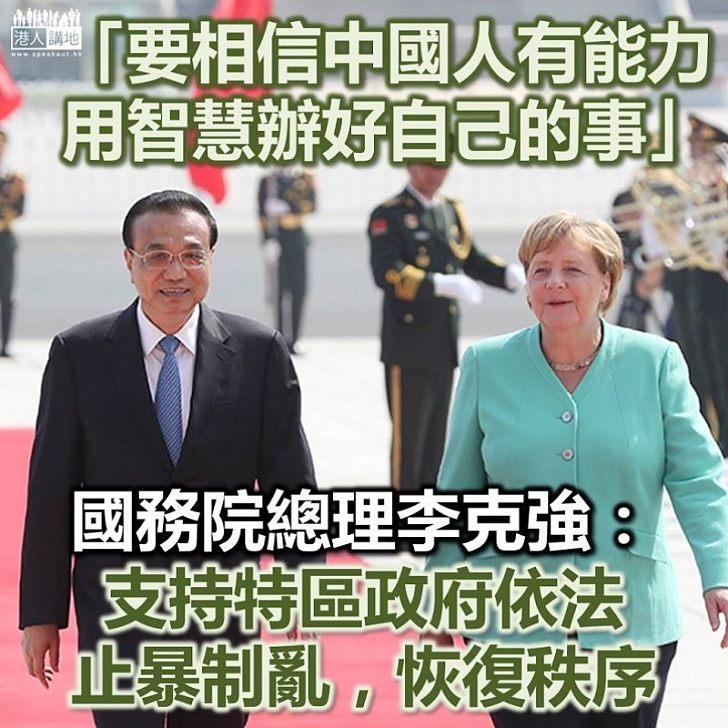 【止暴制亂】國務院總理李克強:支持特區政府依法止暴制亂,恢復秩序