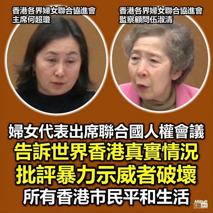 【向世界發聲】何超瓊、伍淑清出席聯合國人權會議 盼告訴世界香港真實情況