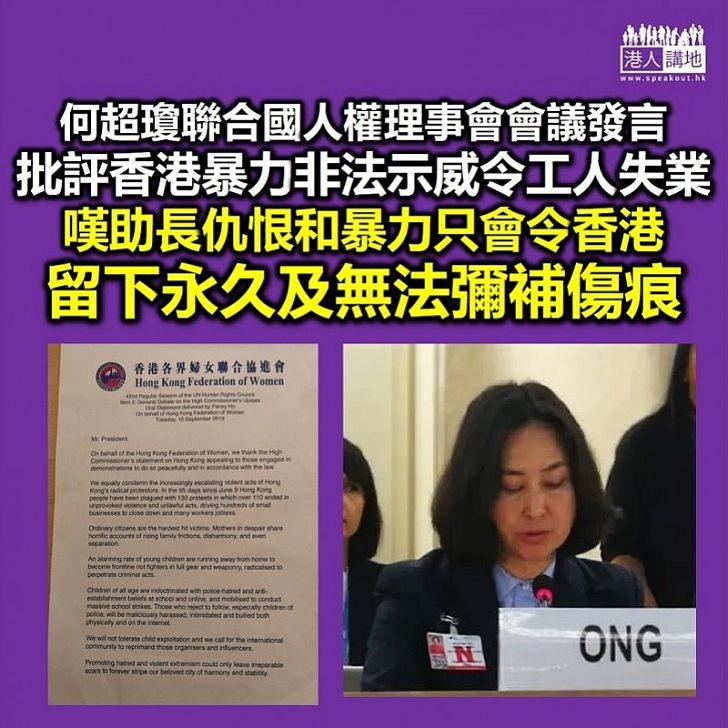 【聯合國發言】何超瓊在聯合國人權理事會會議為香港發言 批評暴力非法示威令工人失業、稱助長仇恨和暴力只會令香港留下永久及無法彌補傷痕