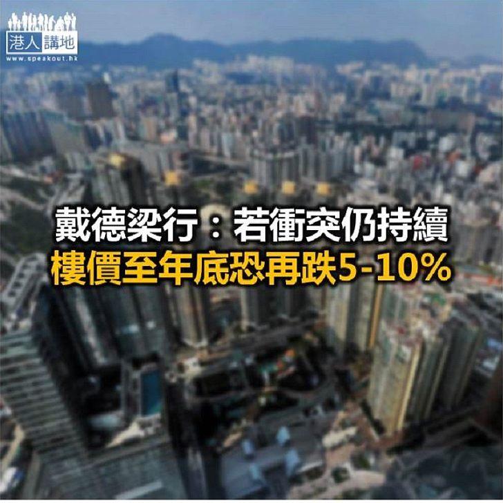 【焦點新聞】戴德梁行指出當前影響樓市四大因素