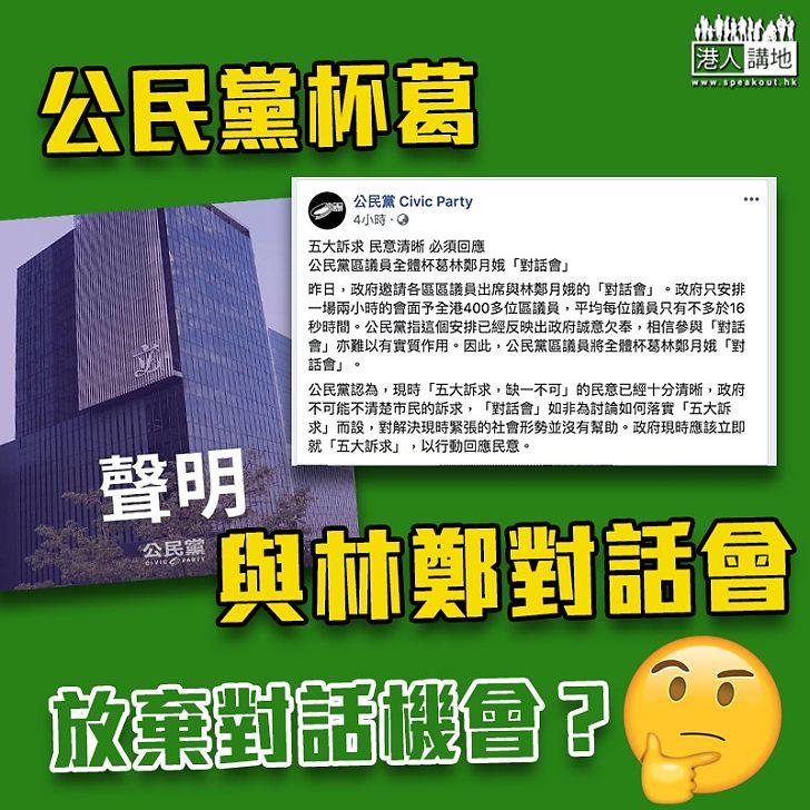 【拒絕對話】公民黨發聲明:將全體杯葛林鄭月娥「對話會」