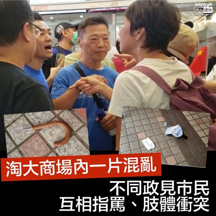 【相煎何太急】不同政見市民淘大商場內互相指罵、多次出現肢體衝突