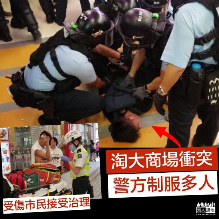 【支持執法】淘大商場衝突 警方制服多人