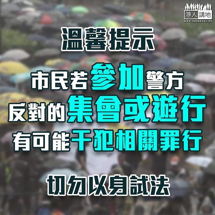 【安全至上】民陣9‧15遊行上訴失敗 今日續遊行或屬違法