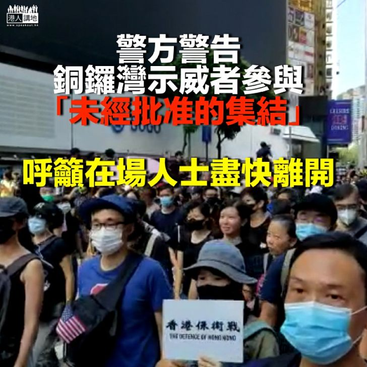 【警方警告】銅鑼灣示威者參與「未經批准的集結」