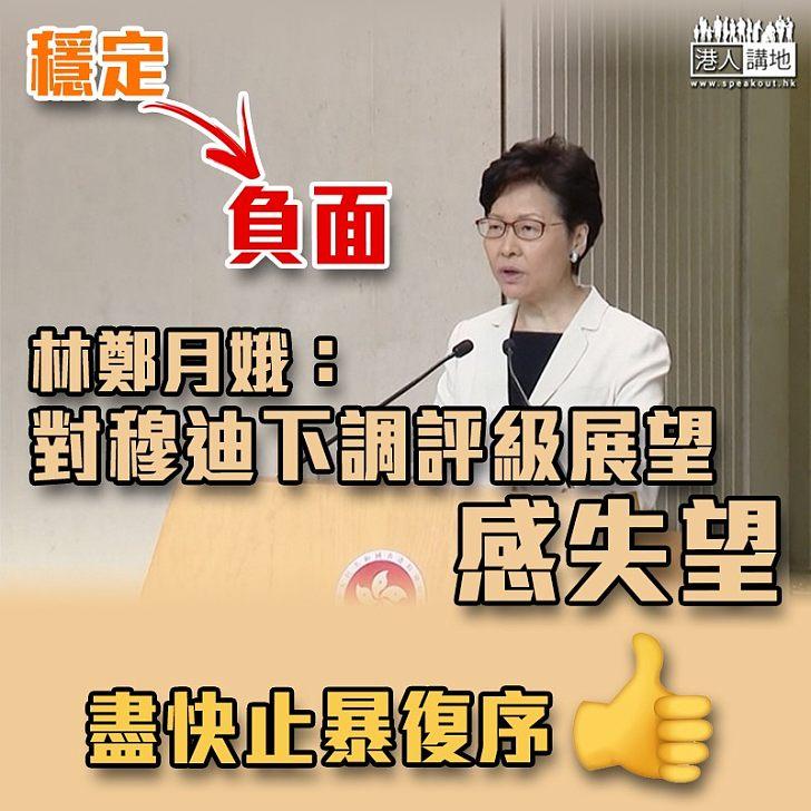 【止暴復序】林鄭月娥:首場社區對話下周舉行、對穆迪下調香港評級展望感失望