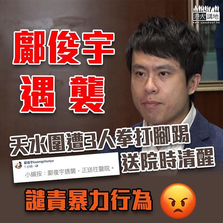 【議員遇襲】鄺俊宇天水圍遭3人襲擊 送院救治傷勢暫未明