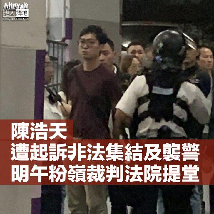 【713上水衝突】陳浩天被控非法集結及襲警 明午粉嶺裁判法院提堂