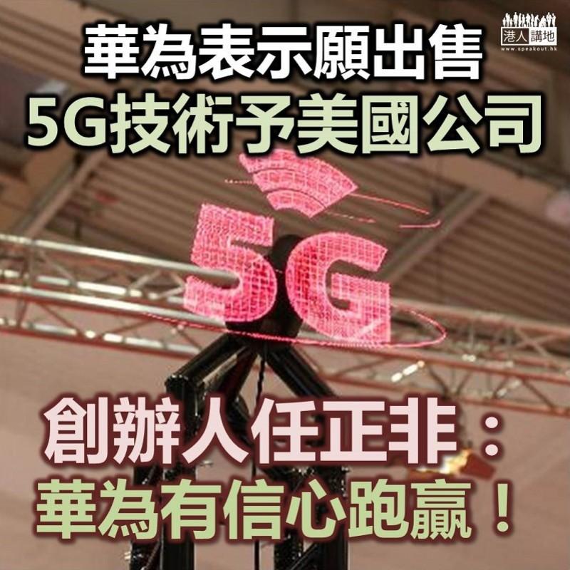 【泱泱大度】華為稱可出售5G技術予美國公司