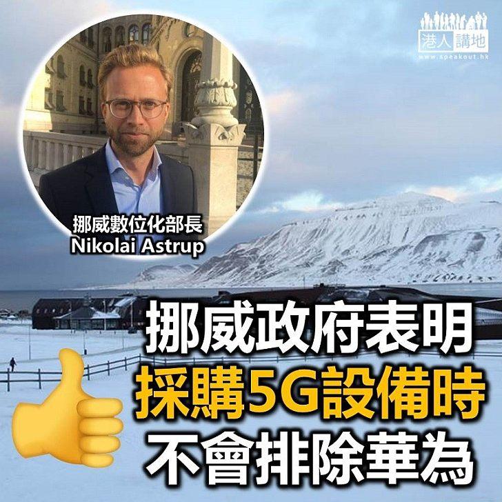 【大巴摑美國】挪威:採購5G設備不會排除華為產品