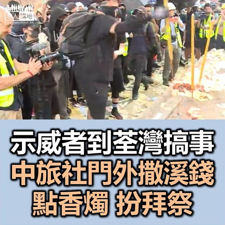 【荃灣搞事】示威者在荃灣中旅社門外拜祭
