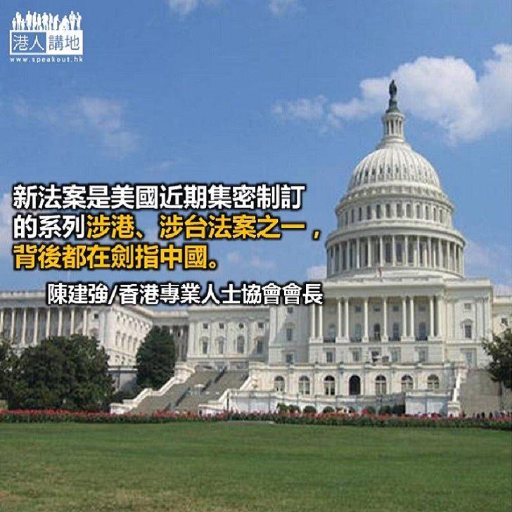 衝擊法治干預內政 人權法案五亂香港